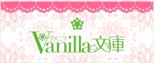 ヴァニラ文庫