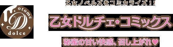 乙女ドルチェコミックス