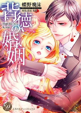 otomecolce_cover_cs6
