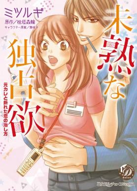mijuku__cover_CMYK_0622のコピー