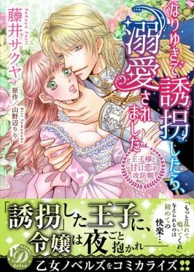 nariyuki_cover_UP0404_5Cのコピー